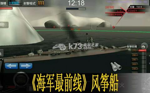 海軍最前線風箏船戰術分析