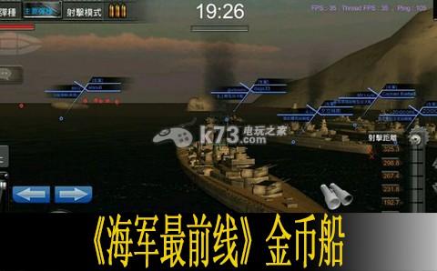 海軍最前線金幣船刷法