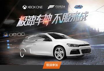 "xbox one推出""极速车神""梦想计划"