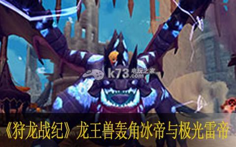 狩龙战纪龙王兽轰角冰帝与极光雷帝能力介绍
