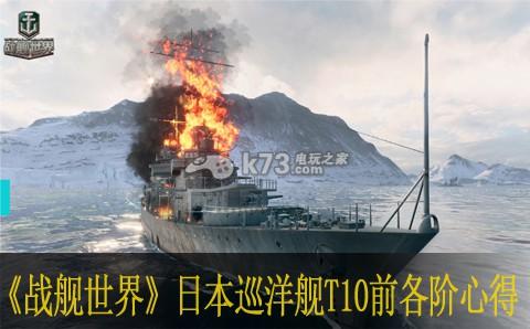 战舰世界日本巡洋舰怎么玩