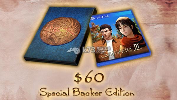 《莎木3》PS4版追加实体光盘版本