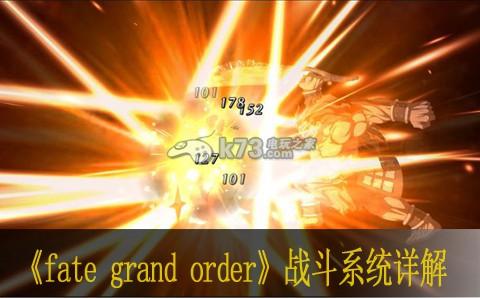 fate grand order戰鬥系統詳解