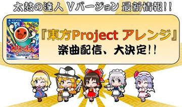 《太鼓达人v》将配信东方Project系列歌曲dlc