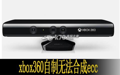 xbox360自制有坏块无法合成ecc解决方法