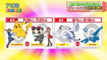 《口袋妖怪XY/ORAS》日本7-11精灵配信活动公开