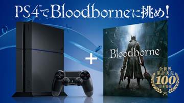 ps4 2000日版新同捆套装免费送《血源诅咒》
