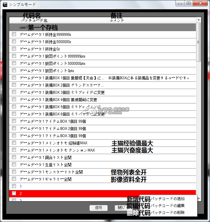 3DS修改器SaveEditor基础修改教程-k73电玩之家