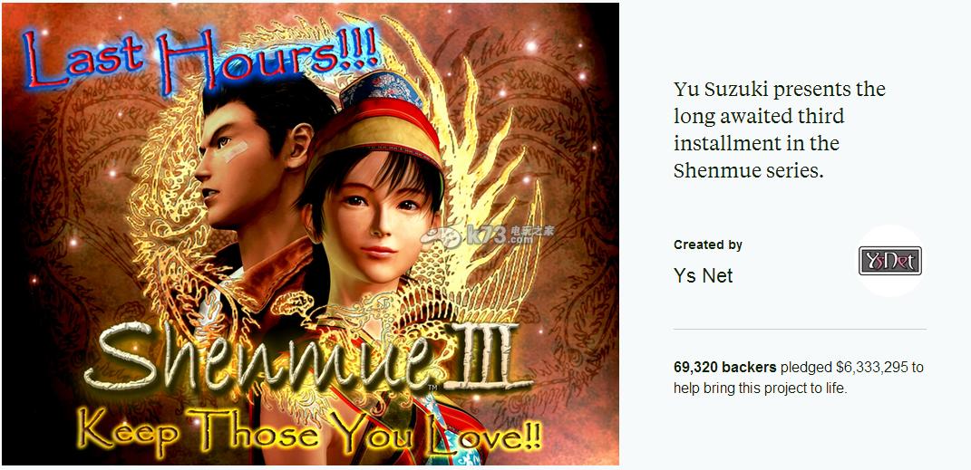 《莎木3》众筹结束累积633万美元 创造Kickstarter历史之最