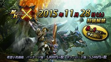 《怪物獵人x》發售日確認 限定版新3dsll同捆