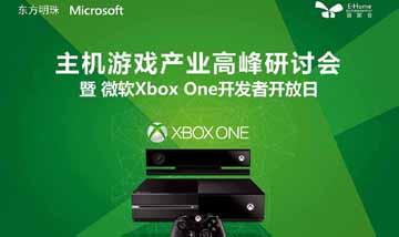 ChinaJoy 2015:微软举办xbox one国行开发者开放日活动