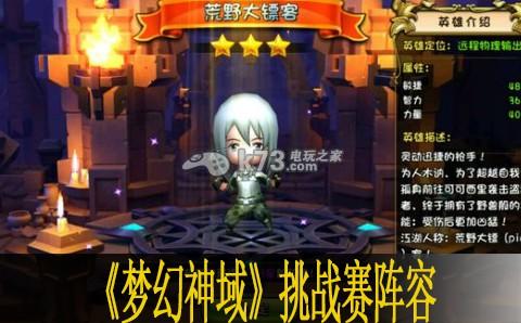夢幻神域挑戰賽陣容推薦
