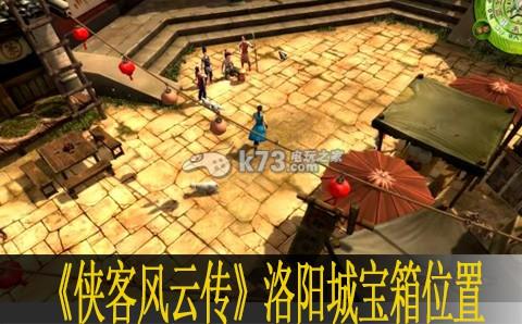 侠客风云传洛阳城宝箱位置一览