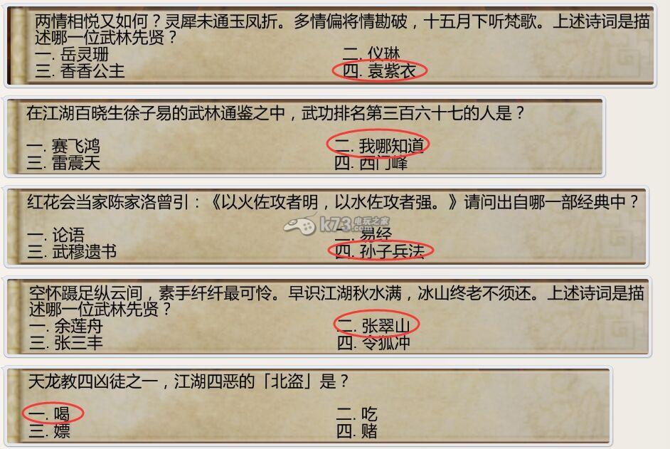 侠客风云传三年少年英雄会文试答案分享