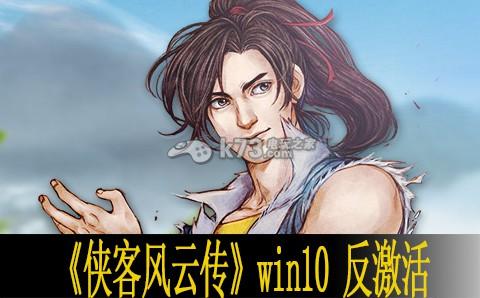 侠客风云传升级win10反激活提醒