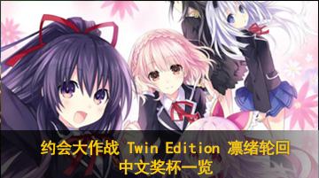 约会大作战 Twin Edition 凛绪轮回中文奖杯一览
