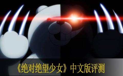 绝对绝望少女中文版评测