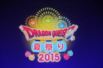 《勇者斗惡龍》夏祭2015公布《DQ10》3.1版新截圖