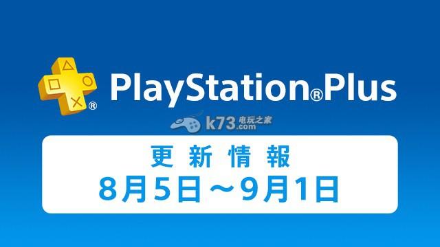 日服PSN会员2015年8月免费游戏:《梅露露工作室》等