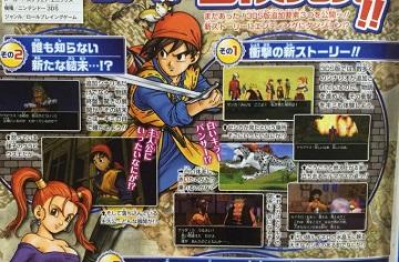 3DS《勇者斗恶龙8》有新结局和新迷宫内容