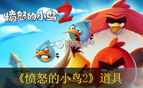 愤怒的小鸟2道具作用介绍 _k73电玩之家