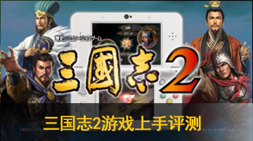 3ds三國志2游戲上手評測