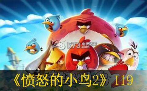 愤怒的小鸟2第119关过关方法 _k73电玩之家
