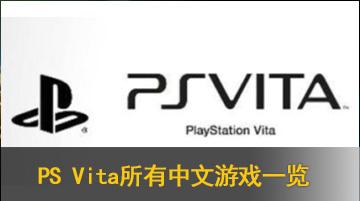 PSV所有中文游戏一览(定期更新)