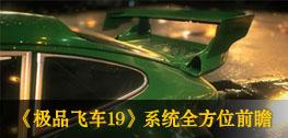 《极品飞车19》系统全方位前瞻介绍