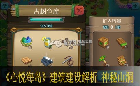 心悦海岛作为一款模拟类手机游戏怎么可能会少了建筑类系统不同