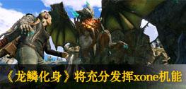 《龙鳞化身|Scalebound》将充分发挥xbox one机能