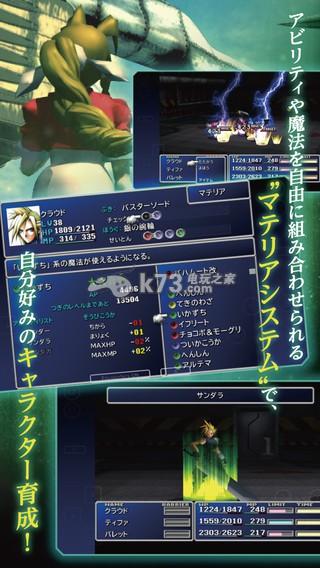 《最终幻想7》ios版今日配信:大小1.63G