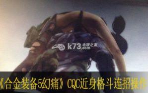 合金装备5幻痛CQC近身格斗连招操作技巧