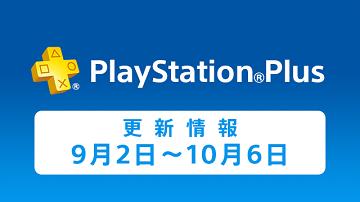 日服PSN会员2015年9月免费游戏列表