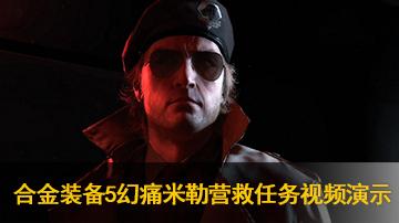合金装备5幻痛米勒营救任务演示视频攻略
