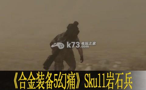 合金装备5幻痛Skull岩石兵打法