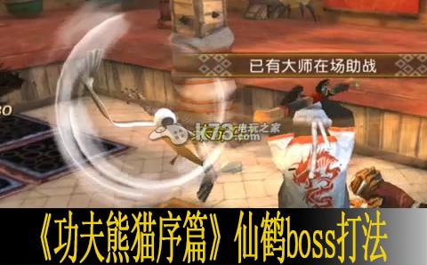 功夫熊貓序篇仙鶴boss打法