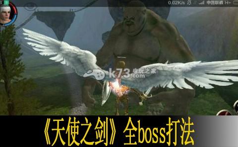 天使之剑各boss打法