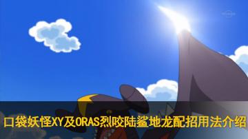 口袋妖怪XY及ORAS烈咬陆鲨地龙配招用法介绍