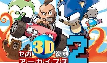 《世嘉3D复刻档案集2》将在12月23日发售
