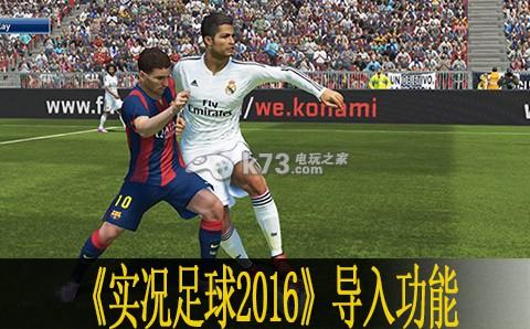 实况足球2016导入功能演示 _k73电玩之家