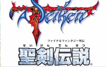 《圣剑传说最终幻想外传》登陆安卓/ios:甚至会有ps4版
