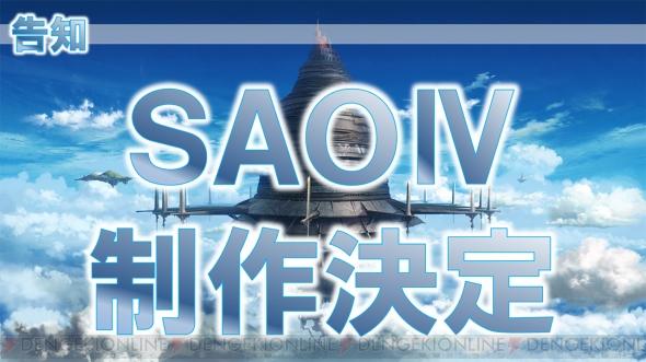 《刀剑神域》系列游戏第4部制作决定!