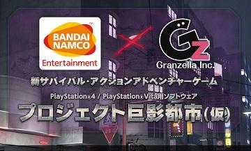 生存游戏《巨影都市》确定平台为PS4/PSV