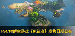 PS4/PC《见证者|The Witness》发售日期公布
