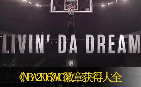 NBA2K16MC徽章获得大全