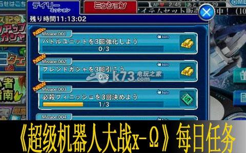 超级机器人大战x-Ω每日任务翻译