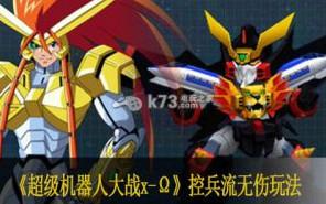 超级机器人大战x-Ω控兵流无伤玩法