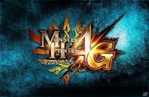 《怪物獵人4g》全球銷量破400萬套