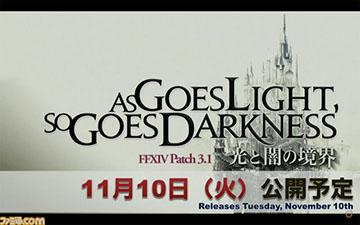 """《最终幻想14》3.1版本""""光与暗的境界""""11月中公开"""